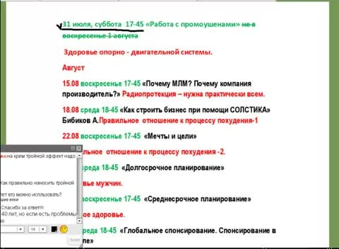 Косметика NSP часть 2. Ответы на вопросы. Громенко Людмила 28 июля