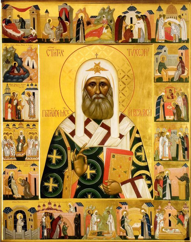 9 октября — День прославления святителя Тихона, патриарха Московского и всея Руси (1989).