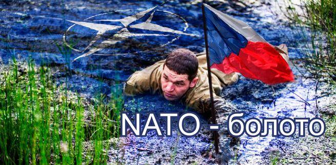 Чехия решает покинуть «дружелюбное» НАТО.