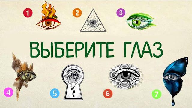 Какой глаз вы бы выбрали?