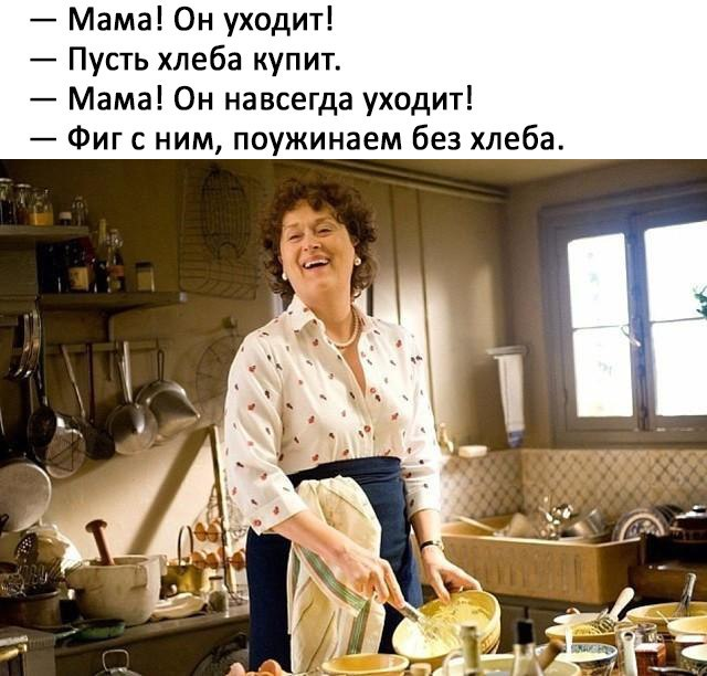 Мама! Он уходит!!! Улыбнемся)))