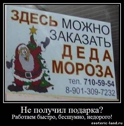 Подборка новогоднего юмора. С наступающим и хорошего настроения!