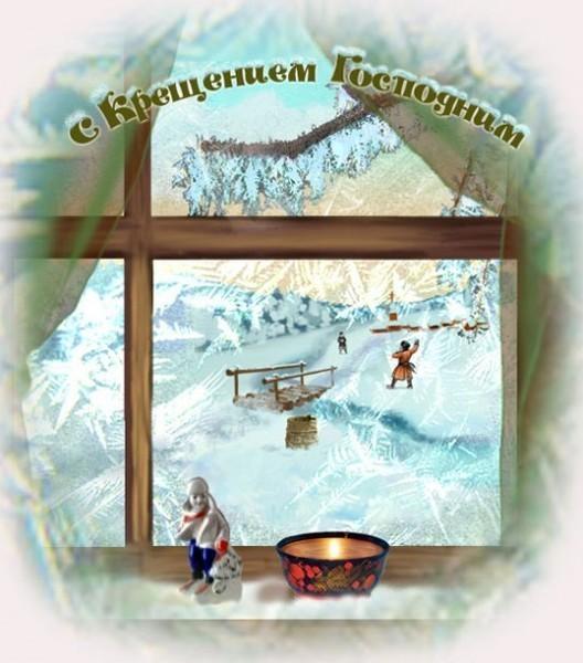 Крещение Господне в 2017 году: традиции, купание в проруби