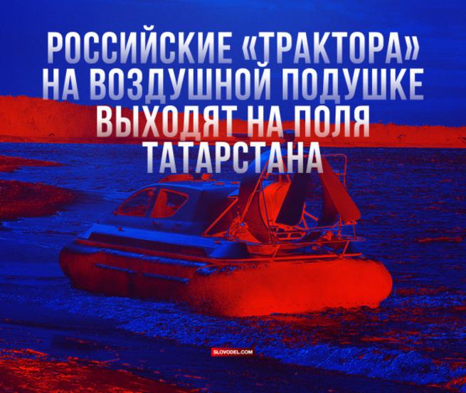 """Российские """"трактора"""" на воздушной подушке выходят на поля Татарстана"""