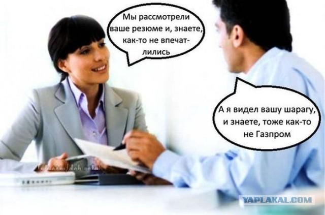 HR-ень