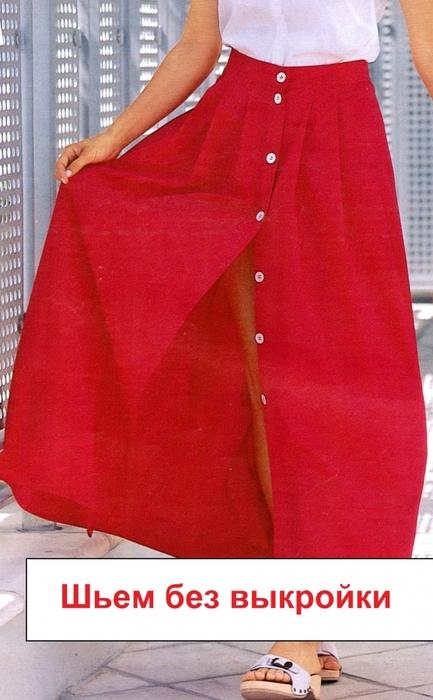 Длинная юбка с мягкими складками