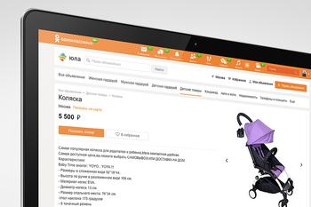 Одноклассники интегрировали сервис объявлений Юла