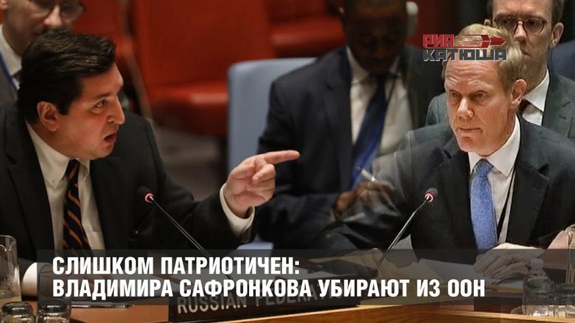 Слишком патриотичен: Владимира Сафронкова убирают из ООН