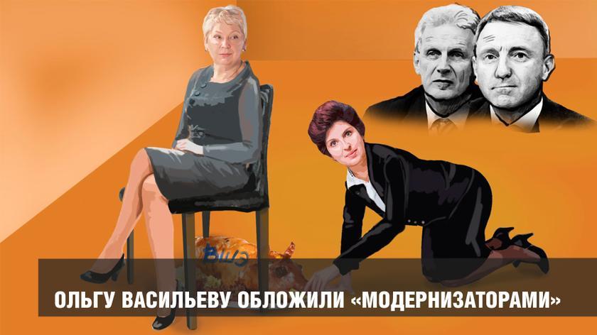 Ольгу Васильеву обложили «модернизаторами»
