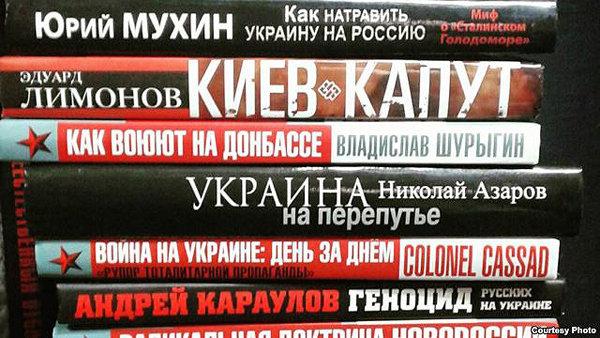 Госкомтелерадио рапортует: с начала года на Украину не ввезли ни одной книги из России