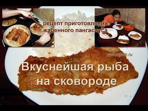 Вкуснейшая рыба на сковороде: рецепт приготовления жаренного пангасиуса