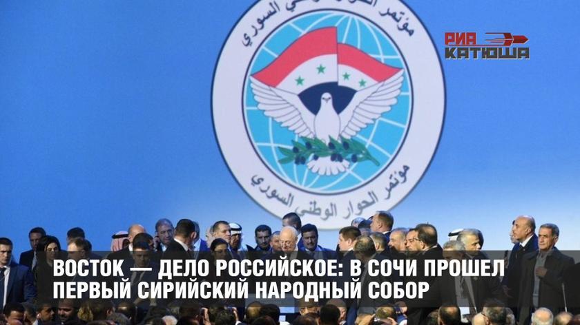 Восток — дело Российское: в Сочи прошел первый сирийский Народный Собор