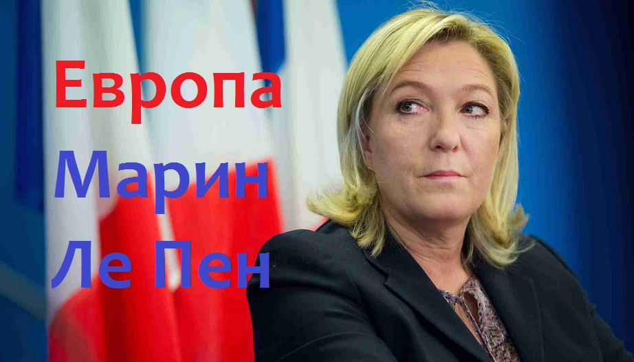 ЕВРОПА МАРИН ЛЕ ПЕН