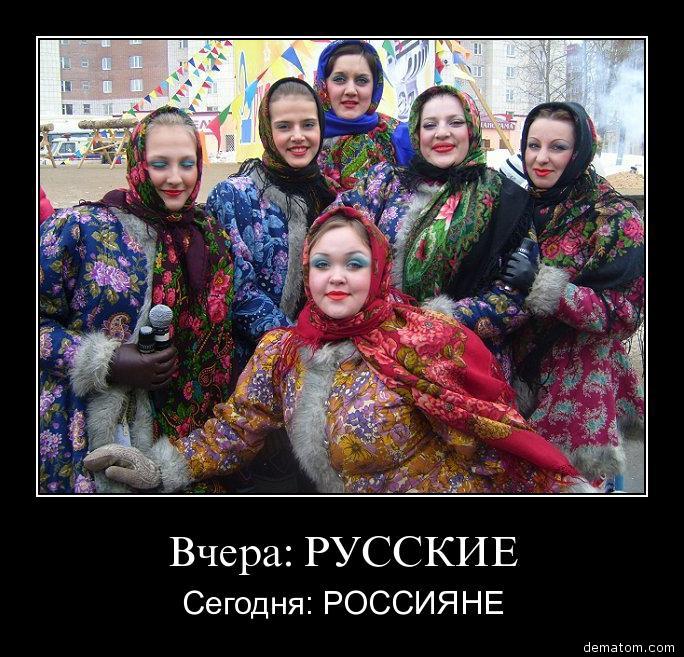 """Эта вечная бодяга """"русские или россияне"""""""