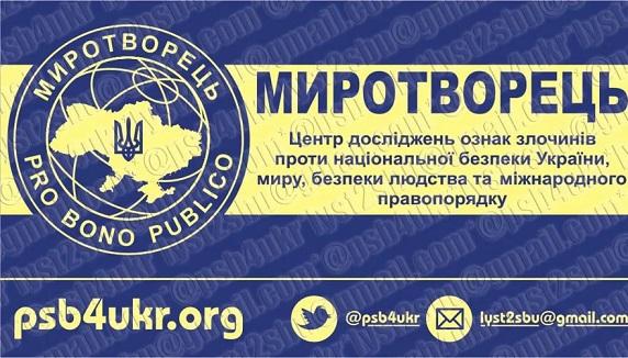 Сайт миротворец будет определять «врагов Украины» полицу