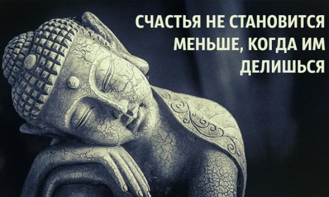 10 уроков жизни от Будды