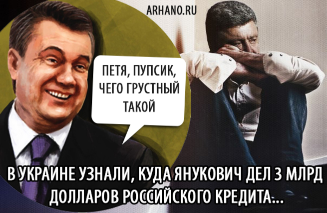 """Украина в шоке, все узнали куда """"тиран"""" Янукович дел 3 миллиарда российских денег"""