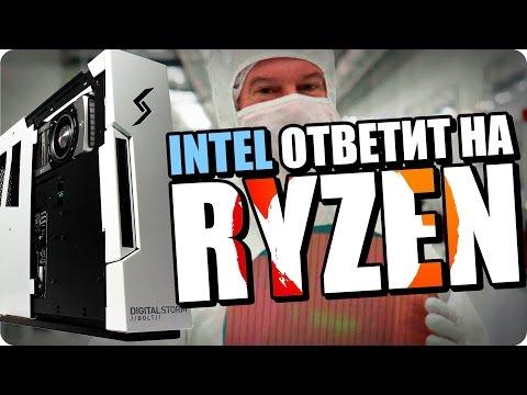 Чем Intel ответит на AMD RyZen?