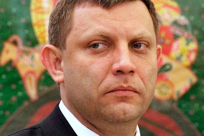 Захарченко пригрозил вооружить три тысячи партизан на украинской территории