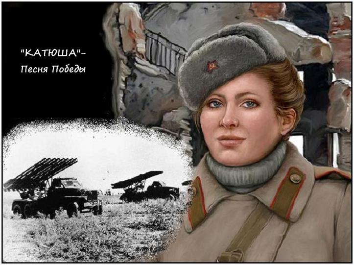 """""""Катюша""""-- песня Победы"""