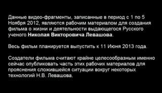 Обращение матери Николая Левашова и его соратников – Смотреть видео онлайн в Моем Мире.