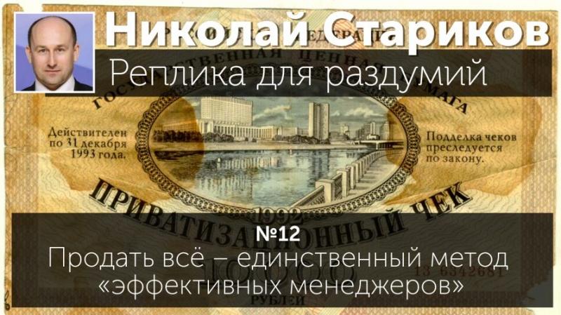 """""""Продать все – единственный метод «эффективных менеджеров» во главе с Медведевым"""" - Мнение"""