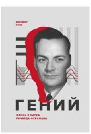 Гений  весельчак Фейнман