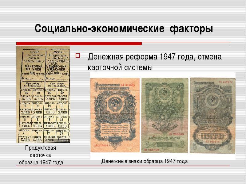 Проведение денежной реформы 1947 нерехта отзывы
