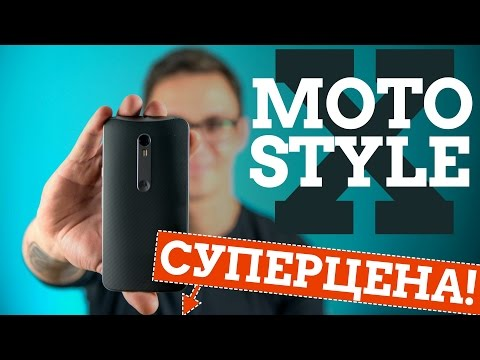 Moto X Style. Флагман. Недорого