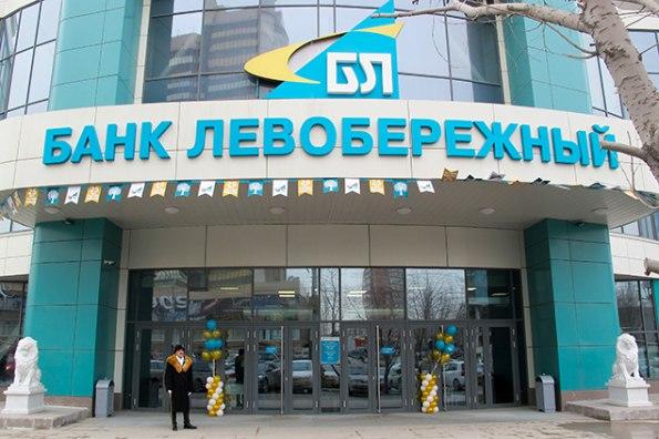 Банк «Левобережный» снизил ставки по ипотеке на жилье в новостройках до 10,5%
