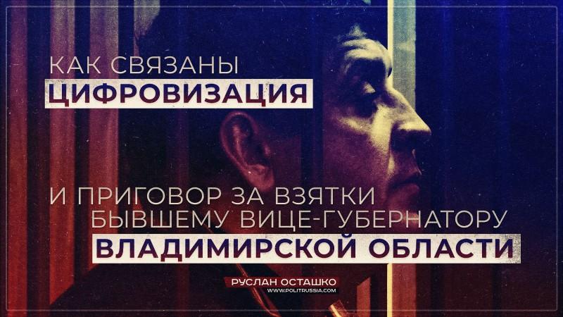 Как связаны цифровизация и приговор за взятки бывшему вице-губернатору Владимирской области