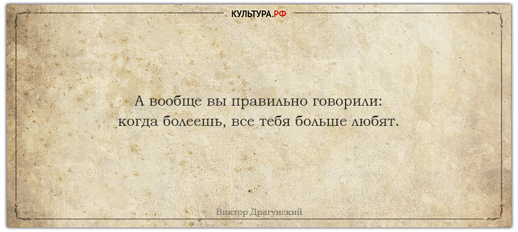 «Денискины рассказы» Виктора Драгунского