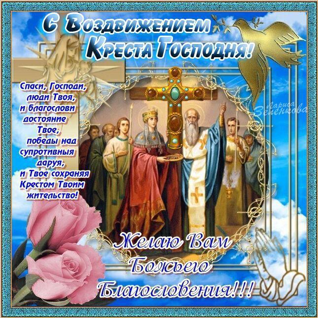 Поздравление с днем воздвижения креста господня