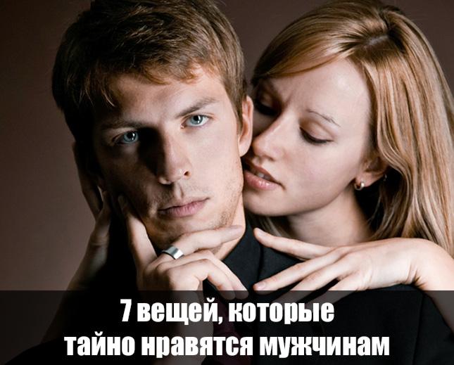 Хочешь узнать, что нравится мужчинам?