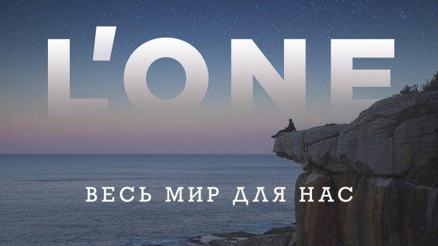 L'One - Весь мир для нас (премьера клипа, 2019)