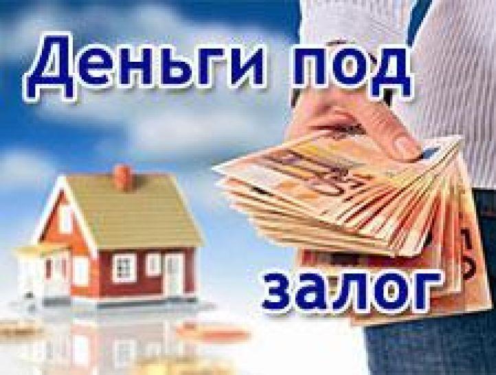 Деньги в долг под залог недвижимости – что нужно знать!