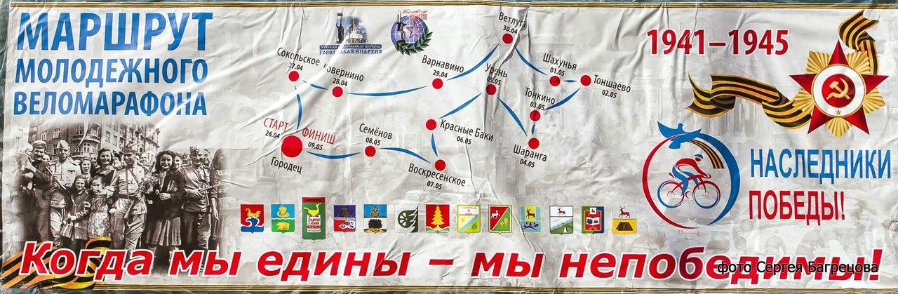Веломарафон «Наследники Победы!» в Нижегородской области.