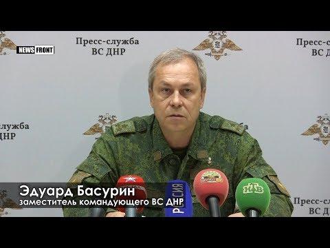 Обстановка на фронтах обострилась со вчерашнего дня — Басурин