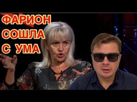 Александр Семченко о Фарион