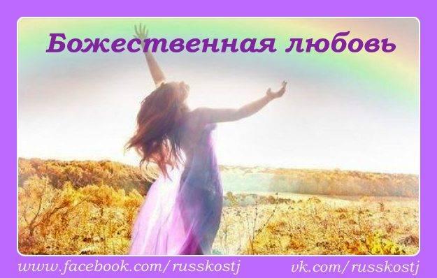 Божественная любовь