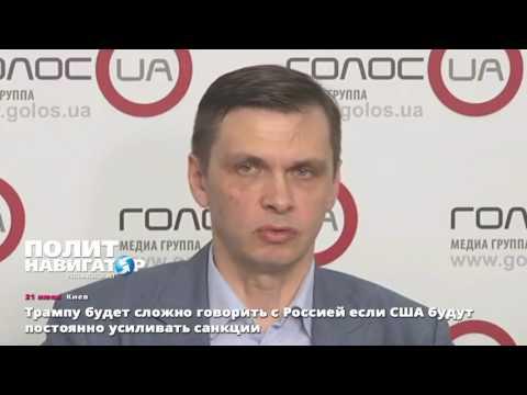 Украинские эксперты: Трамп с нами, а Путина «разводит», как «добрый полицейский»