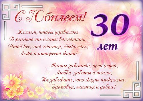 Поздравление с днём рождения юбилей 30 лет мужчине