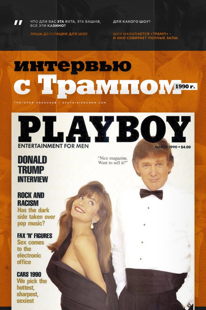 Что Трамп в 1990-м году говорил про Горбачева. И не только про него...