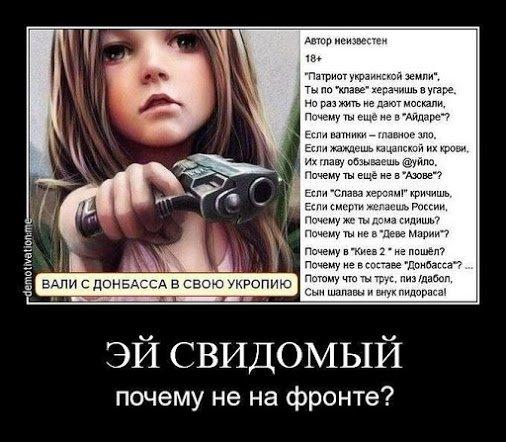Нам не нужна Украина