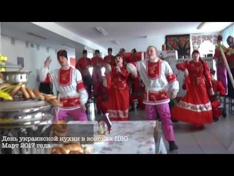 День украинской кухни в ЦВО ВС России
