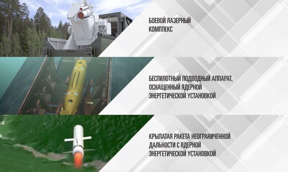 Открыт прием предложений с названиями новейших российских комплексов вооружений
