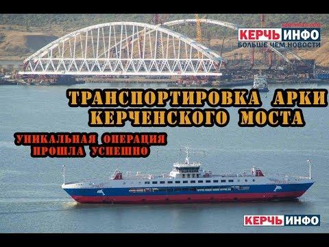 Транспортировка арки Керченского моста: таймлапс и съемка с квадрокоптера