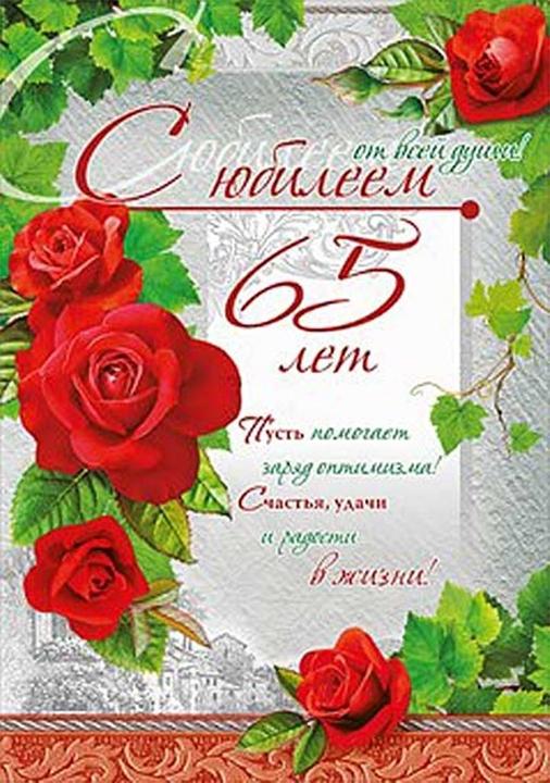 Поздравления татьяне к 65 летию