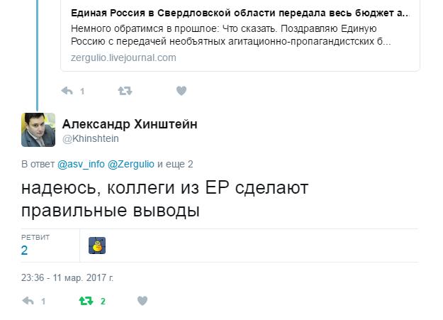 Единая Россия в Свердловской области передала бюджет агитации и пропаганды в руки оппозиции Часть II