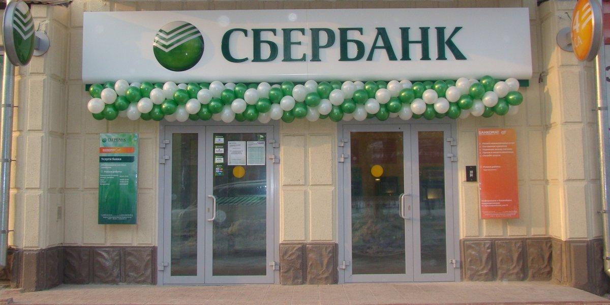 кредитный отдел сбербанка в матвеевом кургане график работы всех